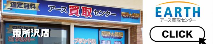 東所沢店はこちら