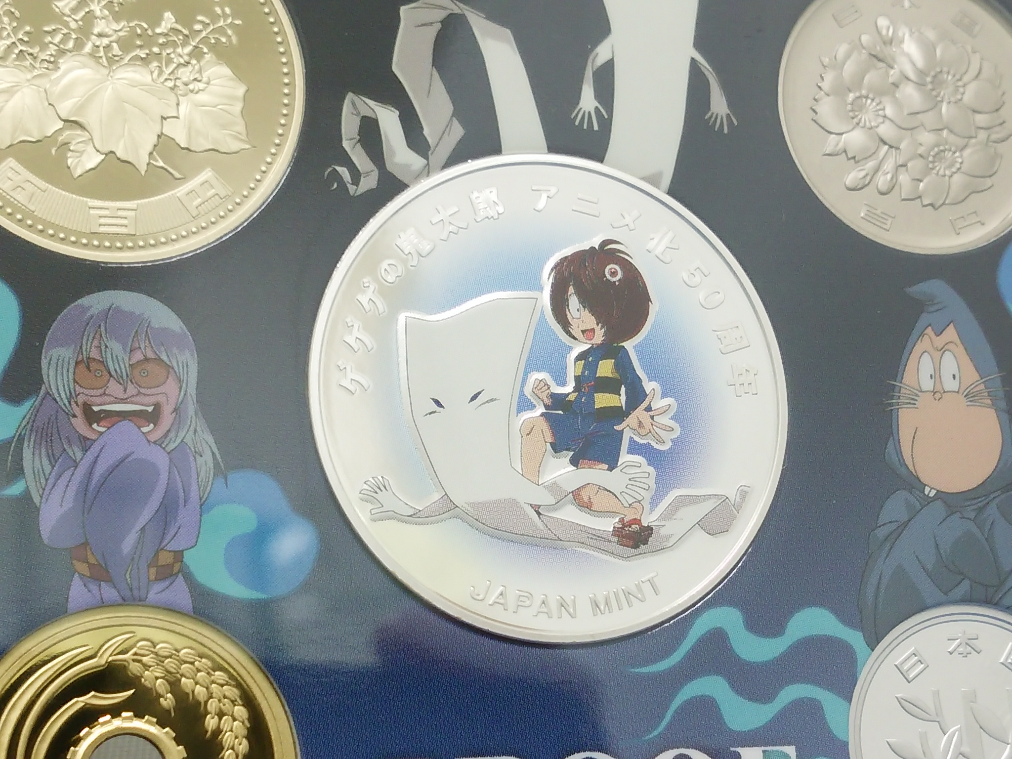 ゲゲゲの鬼太郎 アニメ化50周年 2018プルーフ貨幣セット を買取致し